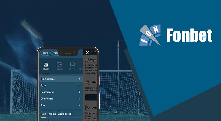Обзор Фонбет. Мобильное приложение
