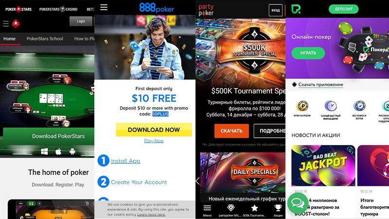 Ссылки на скачивание мобильных приложений с сайтов румов PokerStars, 888poker, partypoker, Покердом.