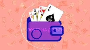 Покер на деньги в онлайн-румах в 2019 году.