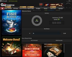 Акции и бонусы от рума PokerOk.