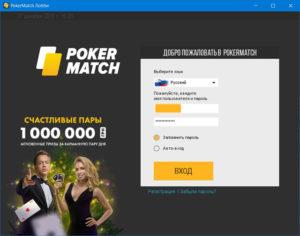 Авторизация в лобби Pokermatch после установки клиента рума на компьютер.