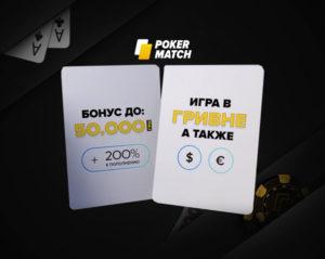 Бонус до 200% на первый депозит для новичков в руме PokerMatch.