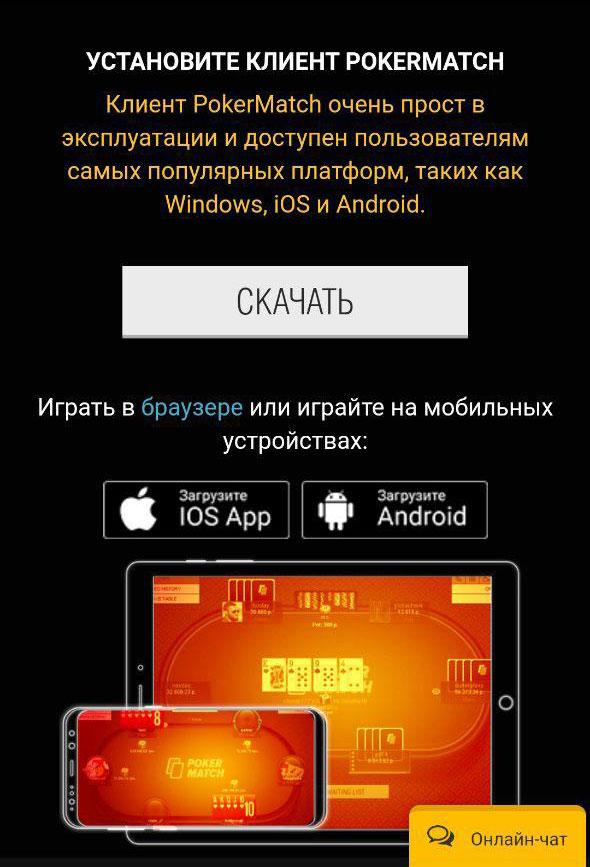 Скачать мобильное приложение PokerMatch с официального сайта.