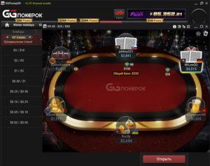 Преимущества софта с настройками в лобби клиента рума PokerOK.