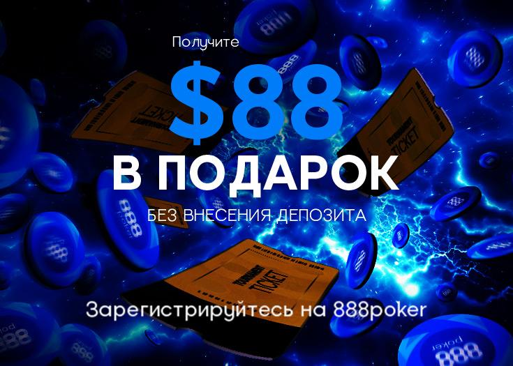 Бонус за регистрацию в руме 888poker.