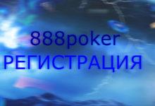 Инструкция по регистрации в руме 888poker.