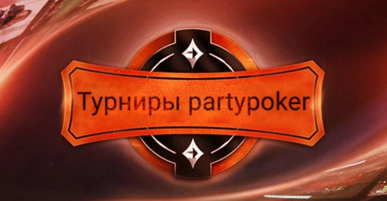 Турниры в руме partypoker.
