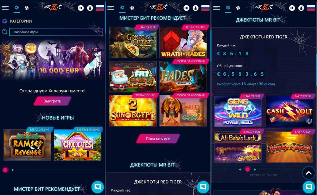 Мобильная версия казино Mr Bit.