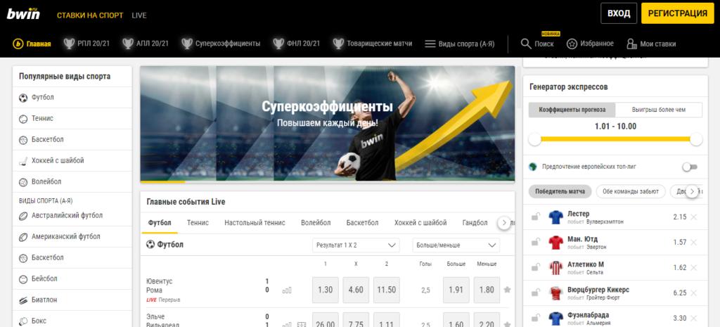 Официальный сайт Bwin.ru